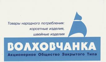 ЗАО Волховчанка