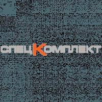 """ООО """"Спецкомплект"""""""