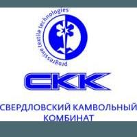 Свердловский камвольный комбинат