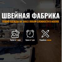Швейная фабрика PoshivM.ru