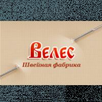 Швейная фабрика «Велес»