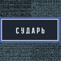 Швейная фабрика АО «Сударь»