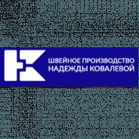 Швейное производство Надежды Ковалевой