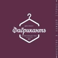 """ООО """"Фабрикантъ"""""""