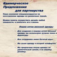 ИП Проскурин. П. Л