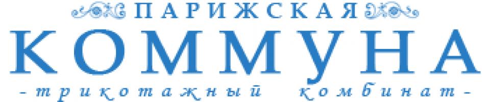 """Трикотажный комбинат """"Парижская коммуна"""""""