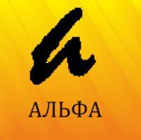 """""""АЛЬФА"""" ООО"""
