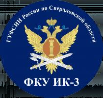 ФКУ ИК-3 г. Краснотурьинск ГУФСИН России по Свердловской области