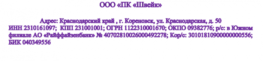 """ООО """"ПК """"ШВЕЙК"""""""