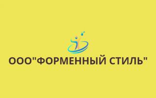"""ООО""""Форменный стиль"""""""