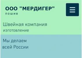 "Швейная фабрика ООО ""Мердигер"""