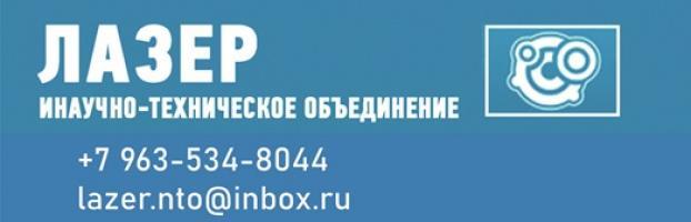 ООО НТО Лазер