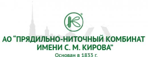 АО «ПРЯДИЛЬНО-НИТОЧНЫЙ КОМБИНАТ ИМ. С. М. КИРОВА» (АО «ПНК ИМ. КИРОВА»)