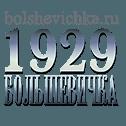АО «Большевичка»